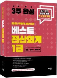 박진혁 세무사의 베스트 전산회계 1급 이론+실무+기출문제(2020)