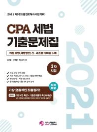 CPA 세법 기출문제집 1차 시험(2021)