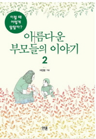 아름다운 부모들의 이야기. 2