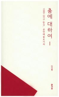 1999-2015 한국 공연예술로서의 춤에 대하여. 1