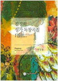김경희 성가 독창곡집 1집(저성용)
