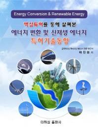 핵심특허를 통해 살펴본 에너지 변환 및 신재생 에너지 특허기술동향
