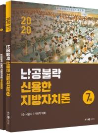 난공불락 신용한 지방자치론 7급(2020)