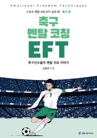 축구 멘탈 코칭 EFT
