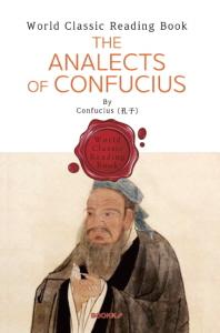 논어(論語) - 공자 : The Analects of Confucius (영문판)