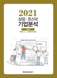 상장 코스닥 기업분석(2020 가을호)