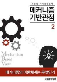 [조동성 미래경영전략] 2. 메커니즘의 이론체계는 무엇인가?