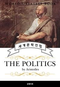 정치학 - 아리스토텔레스 (The Politics) - 고품격 영문판