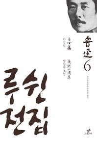 루쉰전집 6 : 이심집/남강북조집