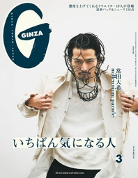 긴자 GINZA 2021.03