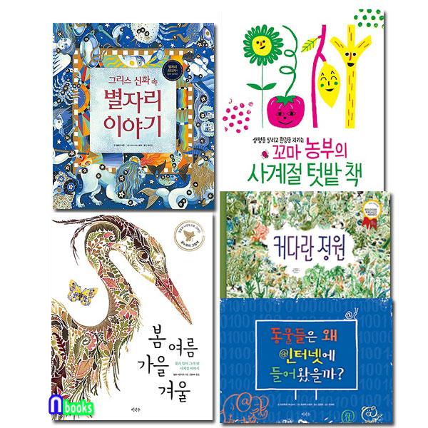 이마주/초등 저학년 지식 그림책 패키지세트(전5권)/봄여름가을겨울.사계절텃밭책.커다란정원.신화속별자리