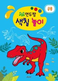 연두팡 색칠 놀이: 공룡
