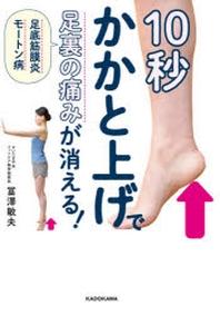10秒かかと上げで足裏の痛みが消える! 足底筋膜炎 モ-トン病