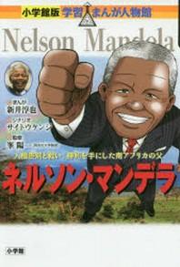 ネルソン.マンデラ 人種差別と戰い,勝利を手にした南アフリカの父