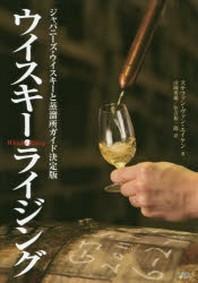 ウイスキ-.ライジング ジャパニ-ズ.ウイスキ-と蒸溜所ガイド決定版