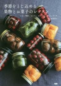 季節をとじこめる果物とお菓子のレッスン シロップ漬け,コンフィ,セミドライ,ジャム,ケ-キ