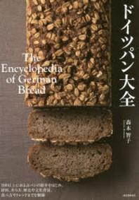 ドイツパン大全 100以上におよぶパンの紹介をはじめ,材料,作り方,歷史や文化背景,食べ方やトレンドまでを網羅