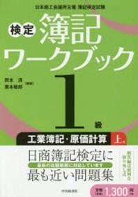 檢定簿記ワ-クブック1級工業簿記.原價計算 日本商工會議所主催簿記檢定試驗 上卷