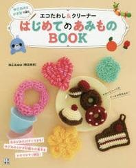 ゆびあみとかぎ針で編むエコたわし&クリ-ナ-はじめてのあみものBOOK