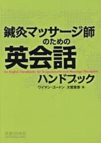 鍼灸マッサ-ジ師のための英會話ハンドブック