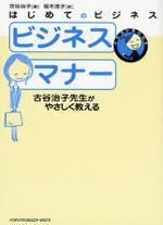 ビジネスマナ― 古谷治子先生がやさしく敎える
