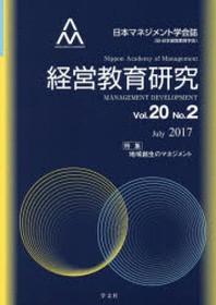 經營敎育硏究 日本マネジメント學會誌(臼.日本經營敎育學會) VOL.20NO.2(2017JULY)