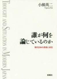 誰が何を論じているのか 現代日本の思想と狀況