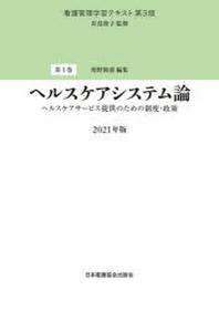 看護管理學習テキスト 第1卷