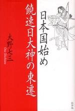 日本國始め饒速日大神の東遷