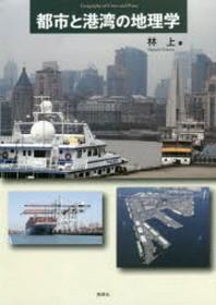 都市と港灣の地理學