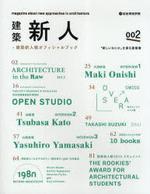 建築新人 +建築新人戰オフィシャルブック 002 「新しいなにか」を探る建築書