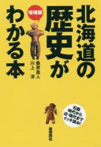 北海道の歷史がわかる本 石器時代から近.現代までイッキ讀み!