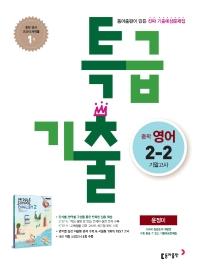 특급기출 중학 영어 2-2 기말고사 기출예상문제집(윤정미)(2021)