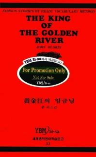 황금강의임금님(31.세계명작영어학습문고)