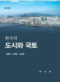 한국의 도시와 국토