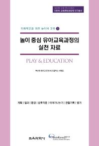 놀이 중심 유아교육과정의 실천 자료 세트