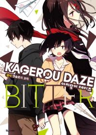 아지랑이 데이즈(Kagerou Daze) 공식 앤솔로지 코믹 Bitter(코믹)