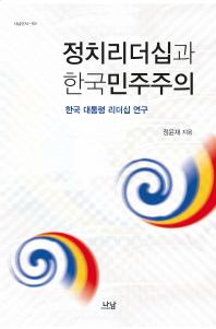 정치리더십과 한국민주주의