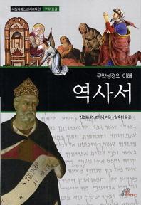 구약성경의 이해: 역사서