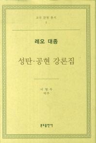 성탄.공현 강론집