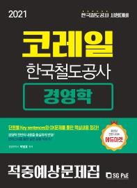 코레일 한국철도공사 경영학 적중예상문제집(2021)