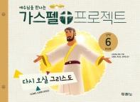 예수님을 만나는 가스펠 프로젝트 신약. 6: 다시 오실 그리스도(유치부)