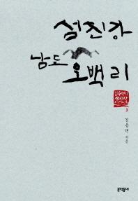 섬진강 남도 오백 리