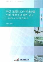 북한 교통인프라 현대화를 위한 재원조달 방안 연구