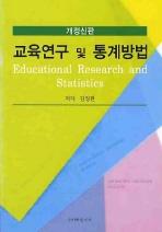 교육연구 및 통계방법