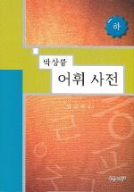 박상륭 어휘사전 (하)