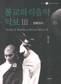 불교의식음악 악보. 3: 관욕의식