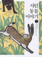 시턴 동물 이야기. 2
