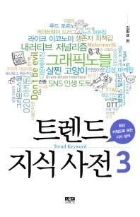 트렌드 지식 사전. 3