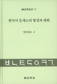 한국어 등재소의 형성과 변화